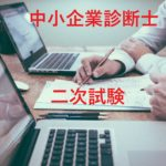 中小企業診断士 二次試験・過去問の一発合格勉強法を解説します!